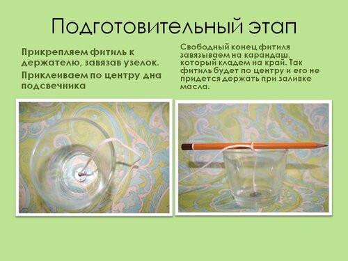 Массажная арома-свеча (МАСТЕР-КЛАСС) - slajd3 645066 - 3