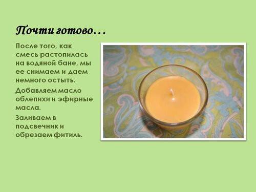 Массажная арома-свеча (МАСТЕР-КЛАСС) - slajd5 - 7