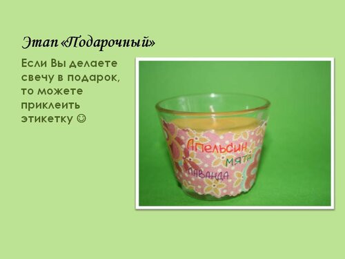 Массажная арома-свеча (МАСТЕР-КЛАСС) - slajd6 - 9