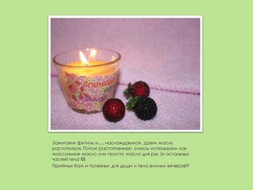 Массажная арома-свеча (МАСТЕР-КЛАСС) - slajd7 - 11
